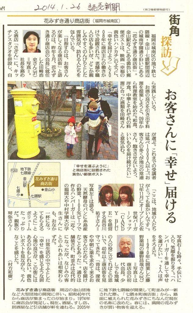 花みずき通り商店会が新聞で紹介されました