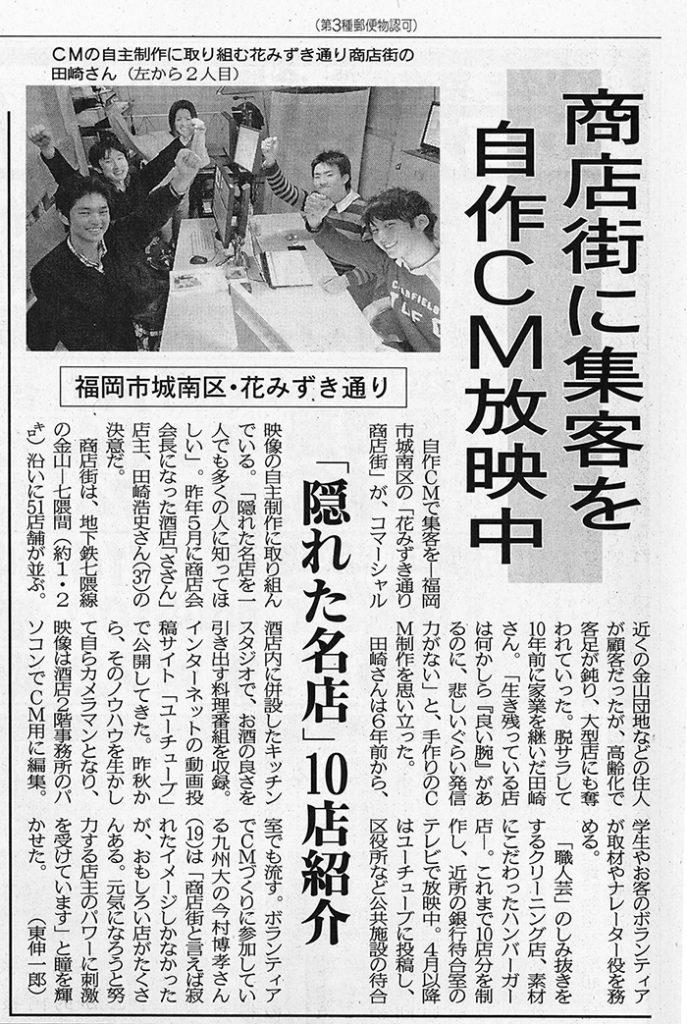 商店会の取り組みが新聞で紹介されました