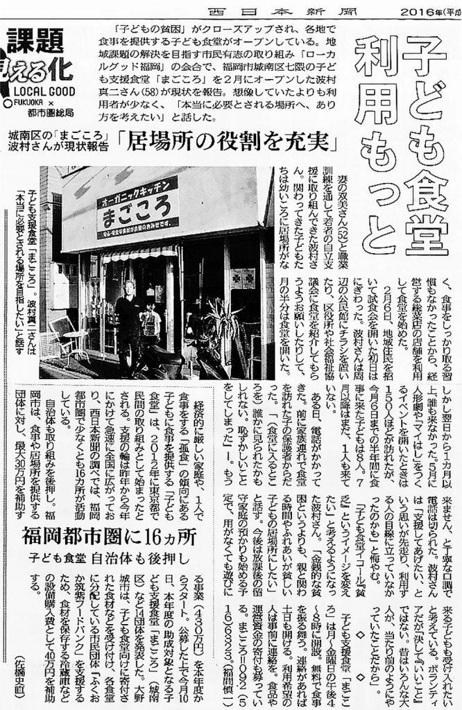 20160816子供食堂まごころ記事re
