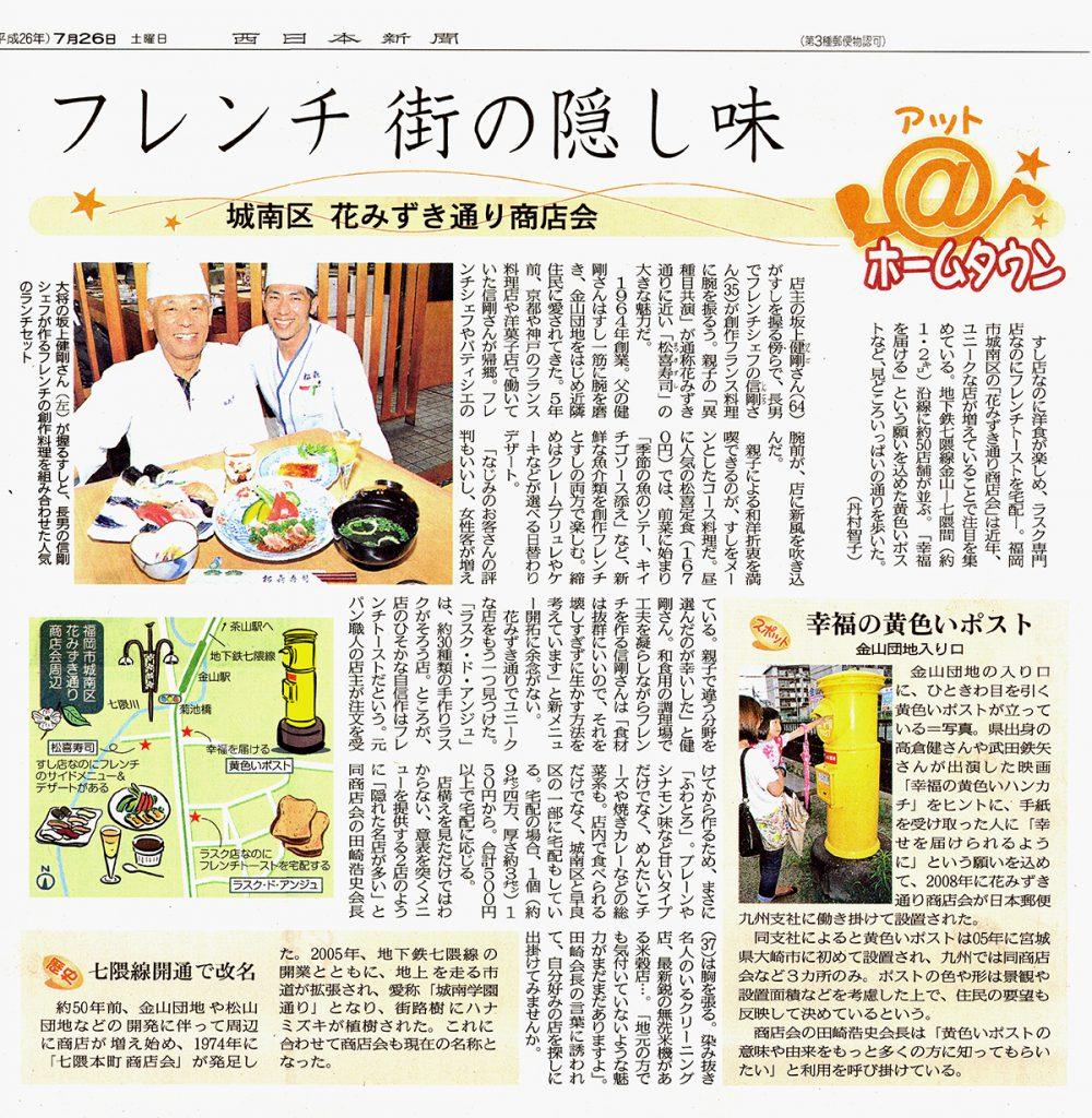 松喜寿司が新聞で紹介されました